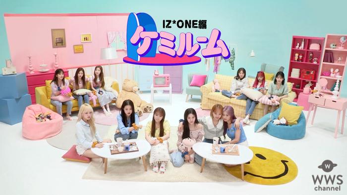 IZ*ONE、ファン必見の新作バラエティ「ケミルーム IZ*ONE編」日本初放送決定!