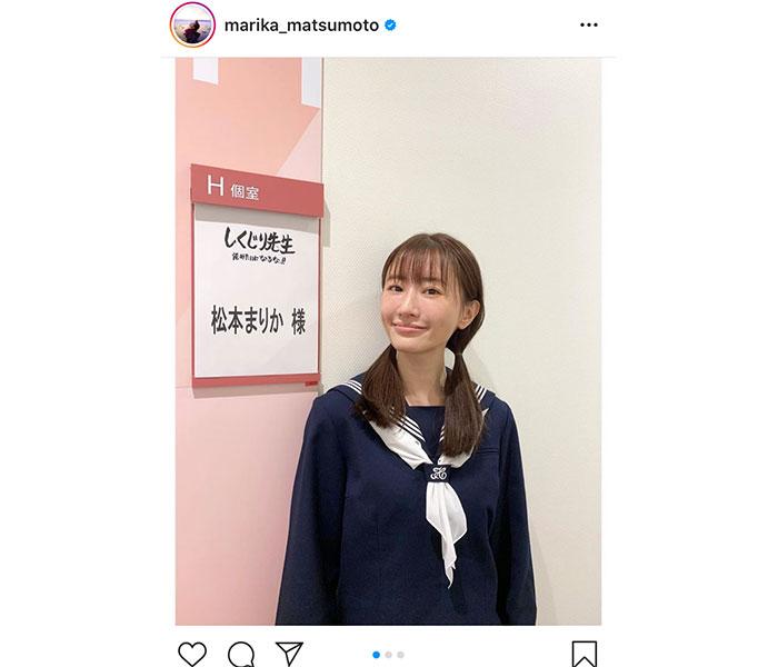 松本まりか、「しくじり先生」のお決まりセーラー服姿に「JK役いけますね」「最高に可愛いです!」と反響