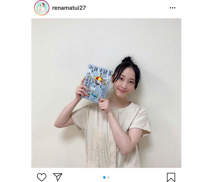 松井玲奈の新連載小説がスタート!繊細な心理描写に「どんな気持ちになるのかが楽しみ」
