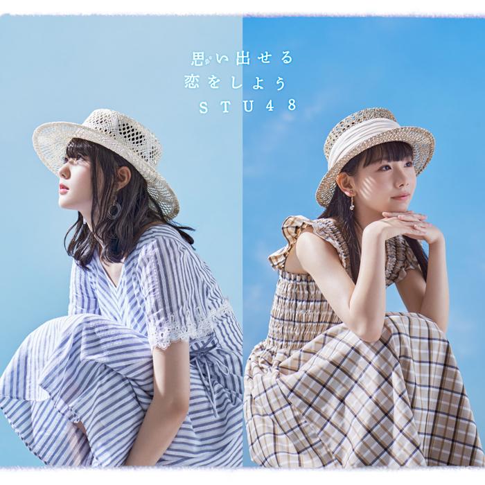 STU48最新シングル『思い出せる恋をしよう』ジャケット解禁!特大写真パネル付きCDも発売に