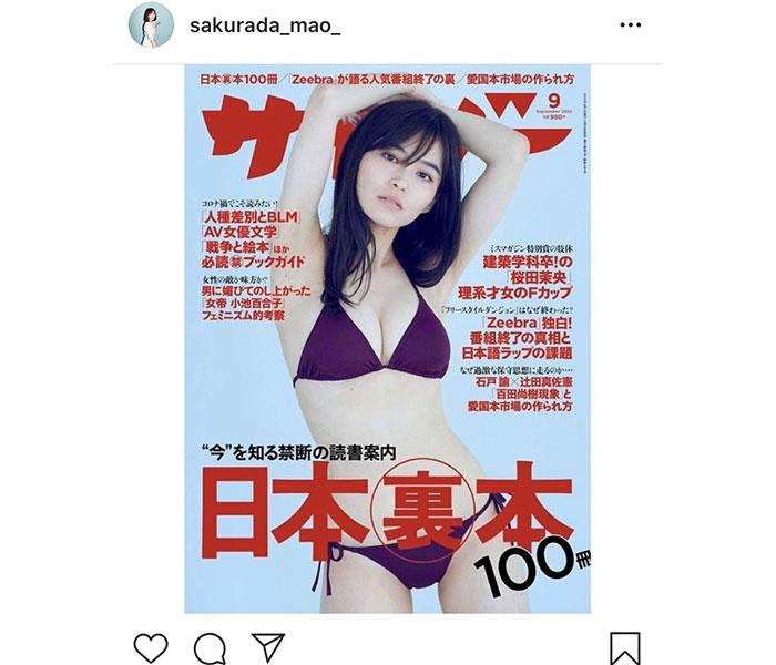 桜田茉央、念願の初ソロ表紙!「緊張感と気合の入ったグラビア」に注目!!