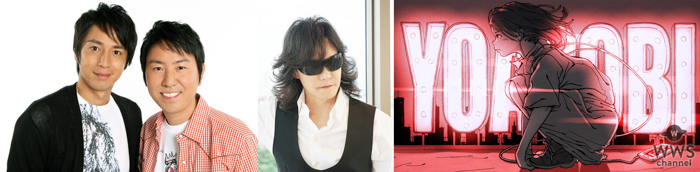 Toshl(龍玄とし)&YOASOBIが『JUMP UP MELODIES supported by Ginza Sony Park』 でコラボトーク!