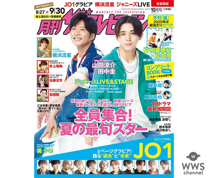 山田涼介&田中圭の「キワドい2人」が表紙を飾る!<月刊ザテレビジョン>