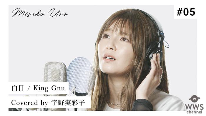 AAA 宇野実彩子がKing Gnu『白日』の歌ってみた動画が話題!「めちゃくちゃ丁寧に歌ってる」「また違う良さがある」