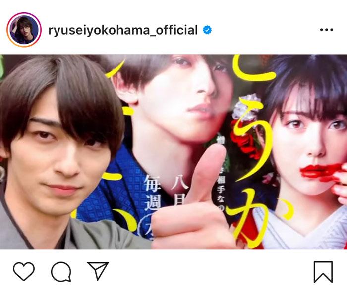 横浜流星、「私たちはどうかしている」放送直前の動画メッセージにファン歓喜「水曜22時が特別な時間になりそうです」