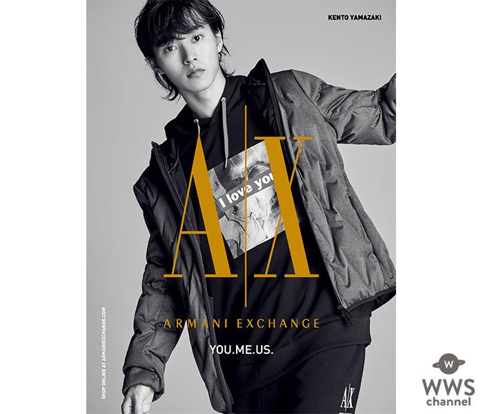 山崎賢人、アルマーニ エクスチェンジの2020秋冬広告モデルに起用!