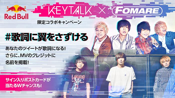 KEYTALK × FOMARE、レッドブル・ジャパンで若者に絶大な人気を誇る2バンドがコラボレーション!!『#歌詞に翼をさずける』