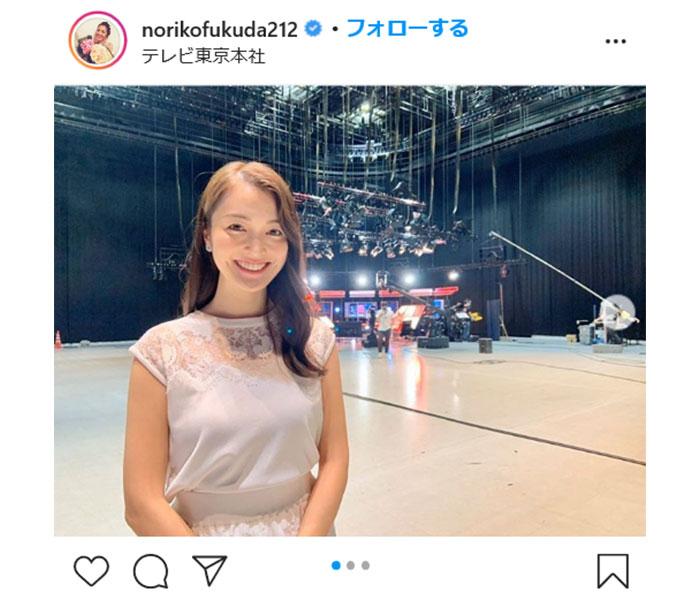 テレビ東京アナウンサー・福田典子「卓球ジャパン!」オフショットをアップ 「典子ちゃん可愛い 卓球楽しみですね」「典子ちゃん、お疲れ様~」