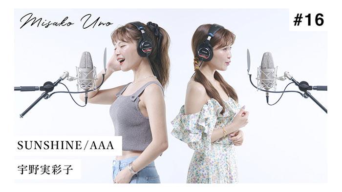 """宇野実彩子(AAA)が第7弾 """"歌ってみた"""" でついに待望のAAAの楽曲披露!"""