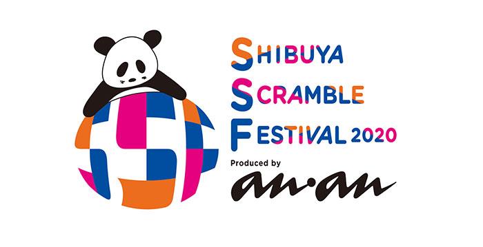 シブスクフェスに江原啓之、林真理子ら第一弾出演者が発表!<SHIBUYA SCRAMBLE FESTIVAL 2020 Produced by anan>