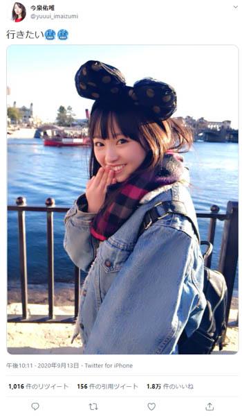 今泉佑唯の懐かしい写真にファン歓喜!「かわいい! でも、いまもかわいい!」