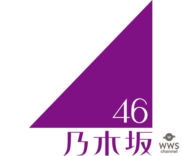 乃木坂46 4期生が「TIFオンライン2020」に出演決定!