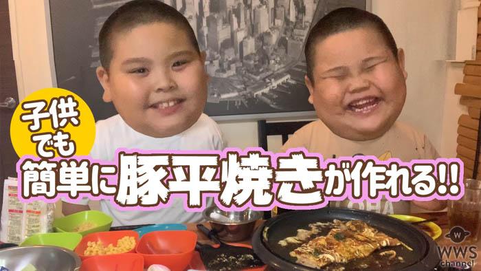 下町ゴリラ兄弟が子供でも簡単にできる豚平焼きを紹介!