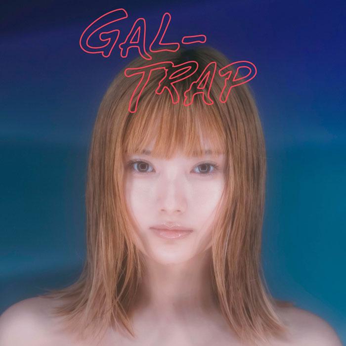 安斉かれん、新曲「GAL-TRAP」のすっぴん風メイクのジャケット写真公開!