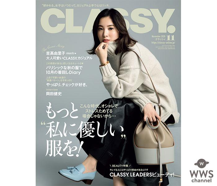 吉高由里子が『CLASSY.』表紙に初登場!岡田健史の恋愛観とは?草なぎ剛は人生相談で大人の意見も
