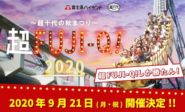 なえなの・山之内すずら豪華出演者登場!『超FUJI-Q! 2020 〜超十代の秋まつり〜』を富士急ハイランドにて開催
