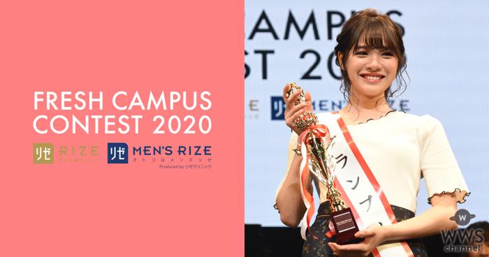 日本一可愛い新入生を決めるミスコン『FRESH CAMPUS CONTEST 2020 supported by リゼクリニック・メンズリゼ』三次審査通過者が発表
