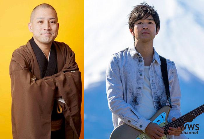 春風亭一之輔&藤巻亮太、落語とJ-POPが織り成すコラボステージを開催!