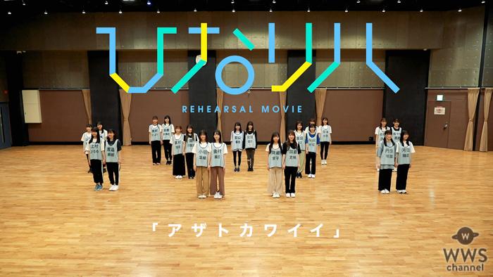 日向坂46『アザトカワイイ』のダンス動画が100万回再生を突破!