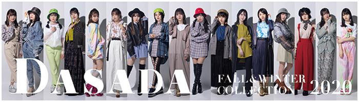 日向坂46のファッションブランド『DASADA』期間限定ショップがオープン!