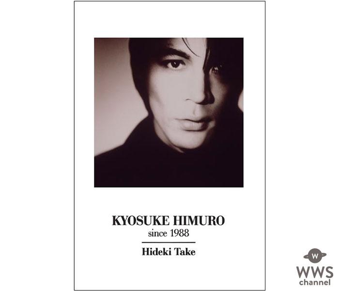 氷室京介、40年の足跡に迫った『KYOSUKE HIMURO since 1988』を2021年に発売