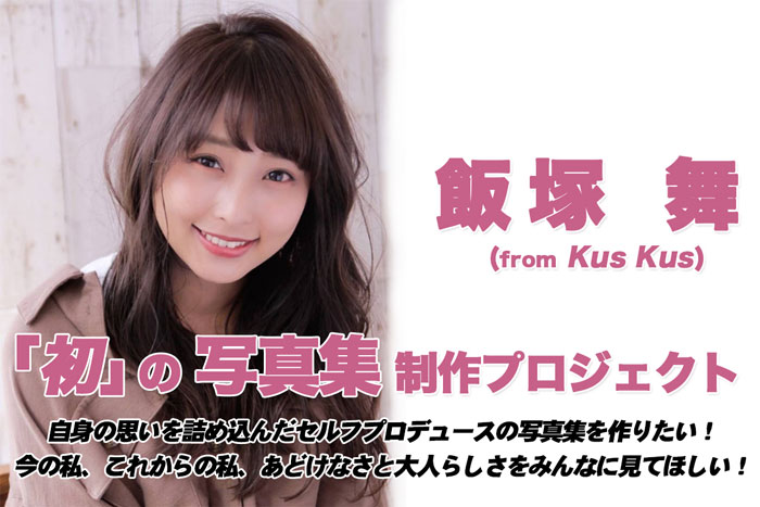 """Kus Kus・飯塚舞、自身""""初""""の写真集制作企画をクラウドファンディングで始動"""