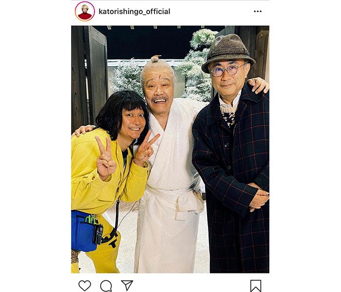 香取慎吾が西田敏行、三谷幸喜との3ショットと共に感謝のメッセージ!