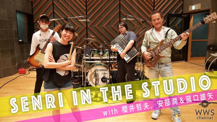 川口千里、初のスタジオライブレコーディング生配信に挑戦!