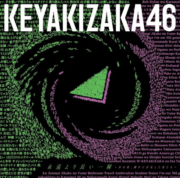 欅坂46、ベストアルバムのタイトルは「永遠より長い一瞬 〜あの頃、確かに存在した私たち〜」に決定!