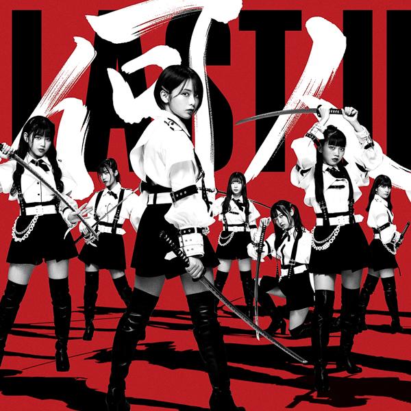 ラストアイドル、9thシングル選抜メンバーが発表!10月にはメンバーによる殺陣パフォーマンスも開催決定