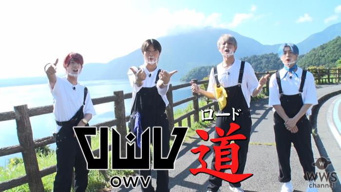ボーイズグループ・OWV(オウブ)初の冠番組が「GYAO!」にて始動!