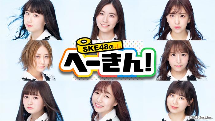 SKE48メンバーの平均値を測る新番組がスタート!番組中にはスペシャルLIVEも