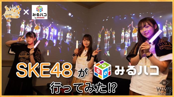 SKE48 竹内彩姫、福士奈央、鎌田菜月がカラオケBOXでライブ映像を堪能!「みるハコ」初体験動画が公開