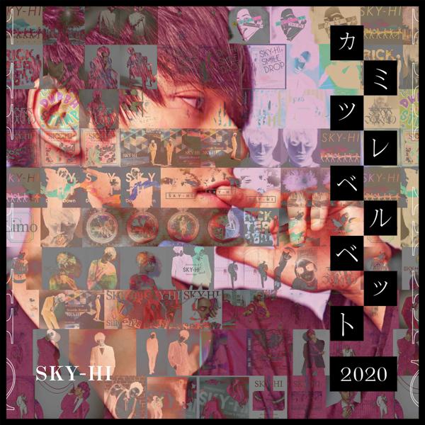 "SKY-HI、初のアナログ""カミツレベルベット 2020""発売決定!あのレア音源も収録"