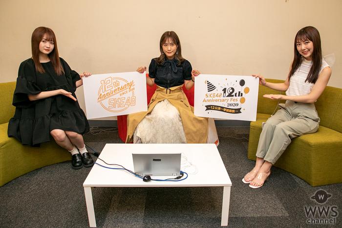 SKE48、12周年を記念した最大規模の配信ライブ開催決定!これまでの劇場公演を一挙配信!!
