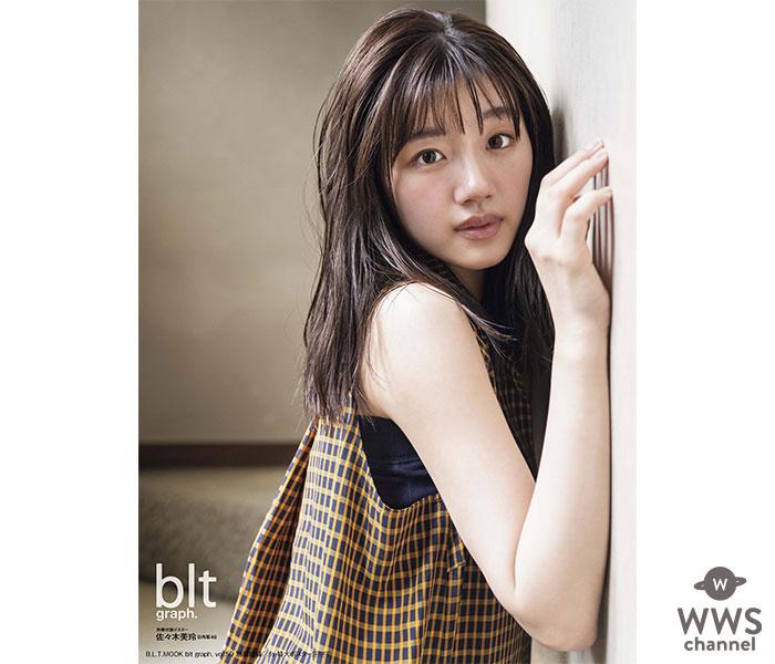 日向坂46 佐々木美玲、透明美肌を披露した大人モードで初表紙!<blt graph. >