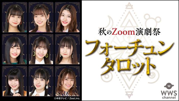 カミングフレーバー出演!秋のZoom演劇『フォーチュンタロット』がいよいよ開幕!