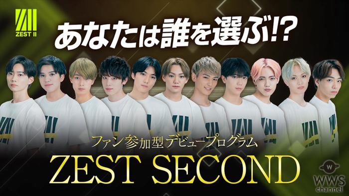 SKE48、Novelbright所属の「ゼスト」主催、ファン参加型ボーイズユニット育成プログラム「ZEST SECOND」を始動!