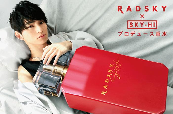 SKY-HI香水プロデュース 第2弾MVのあの赤い香水を商品化!その名も『ラッドスカイ セクシャルヒーリング』!!