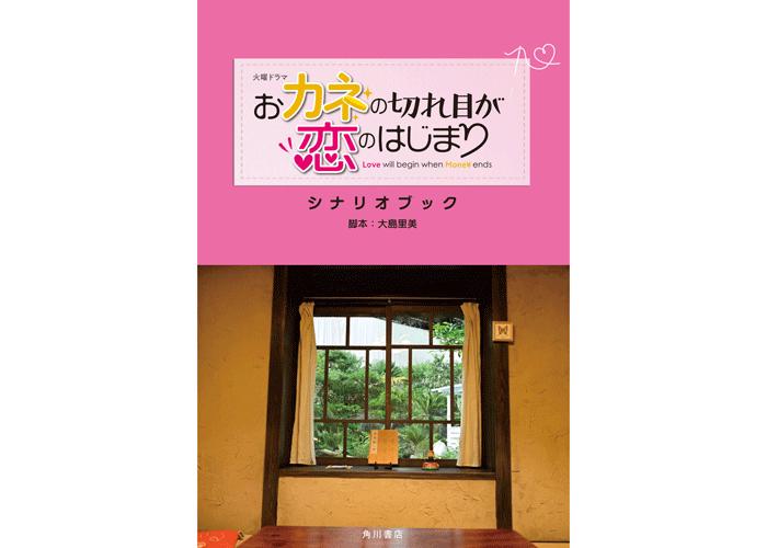 「カネ恋」シナリオブックが発売決定!全話シナリオを完全収録!