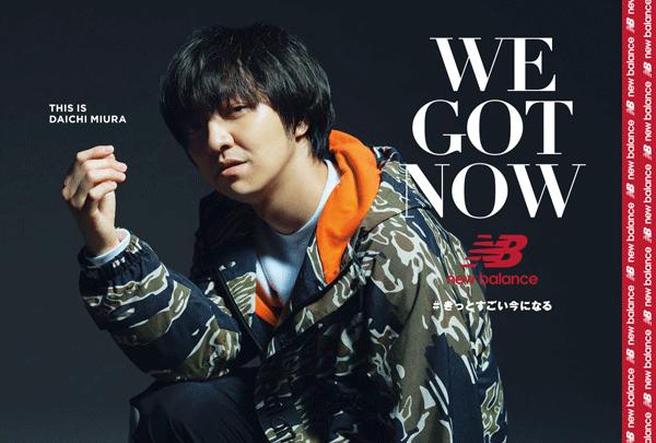 三浦大知オンラインコンテンツやスペシャルアイテムが当たるニューバランス「WE GOT NOW」キャンペーンスタート