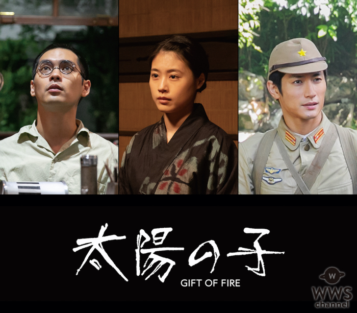 柳楽優弥、有村架純、三浦春馬が共演!『太陽の子』映画版の公開が正式決定