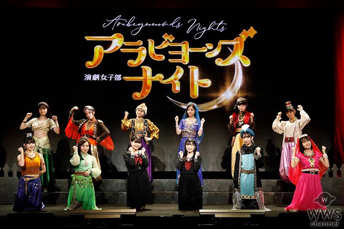 BEYOOOOONDS主演、演劇女子部「アラビヨーンズナイト」開幕!