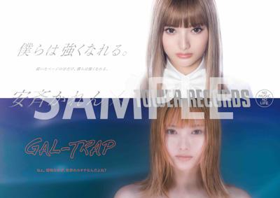 安斉かれん、両A面無料CDをタワーレコード限定で数量限定リリース!