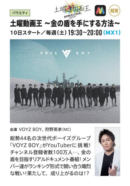 総勢44人組次世代ボーイズグループ『VOYZ BOY』の初冠番組、TOKYO MX1にて本日10/10スタート。