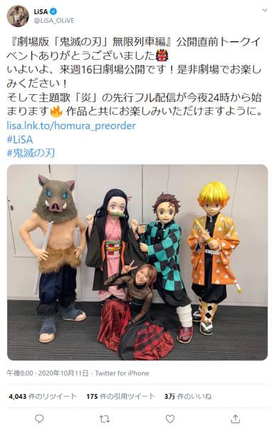 LiSA、楽し気なイベントオフショット公開 「映画もアルバムシングルも楽しみです!」「みんなかわいい」