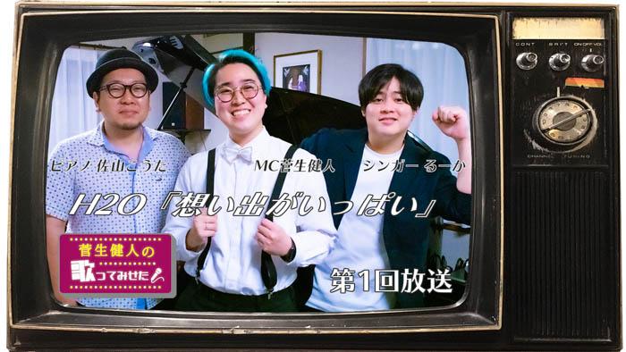 """YouTuber菅生健人が新たな""""歌ってみせたYouTubeチャンネル""""を立ち上げ!H2O『想い出がいっぱい』の歌唱動画を公開!"""