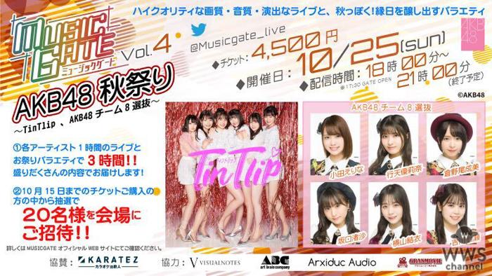 『AKB48 秋祭り』開催!TinTlipとチーム8の出演決定!!