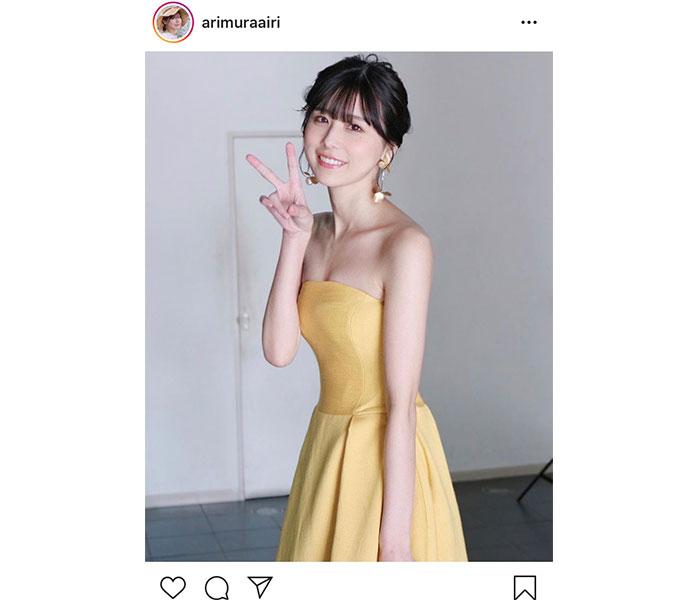 有村藍里、くびれが美しい黄色のドレスコーデを披露「ウエスト細くてビックリ」「めちゃくちゃ綺麗」