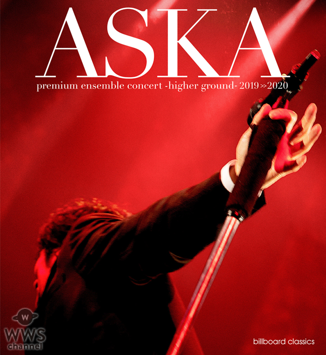 ASKA、最新ライブツアー「-higher ground-2019>>2020」Blu-ray+Live CDが待望のリリース!